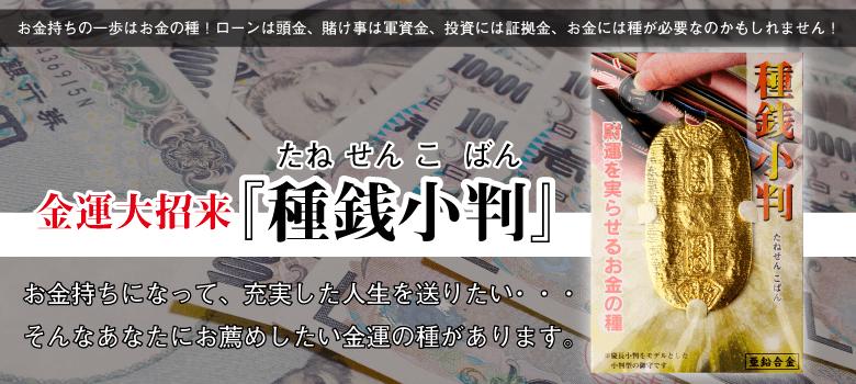 開運アイテム | 『種銭小判』〜財運の種〜のご紹介