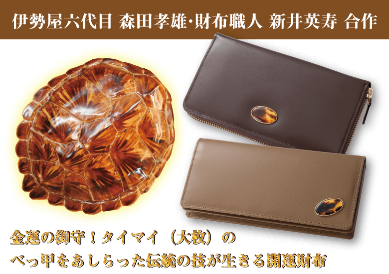 開運アイテム | 江戸べっ甲財布のご紹介