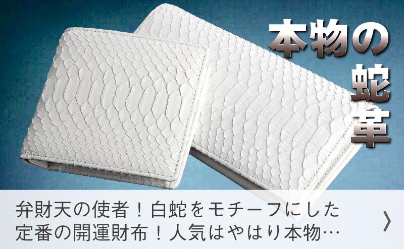 【定番人気】 白蛇開運財布