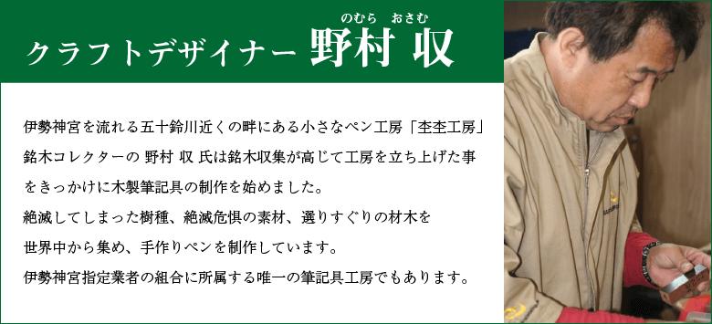 伊勢神宮御神木(ボールペン・万年筆)の説明〜