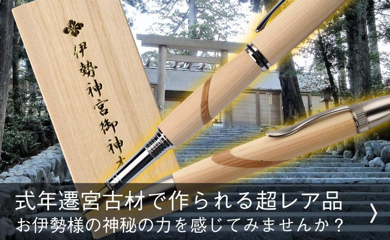 【希少・レア】伊勢神宮御神木