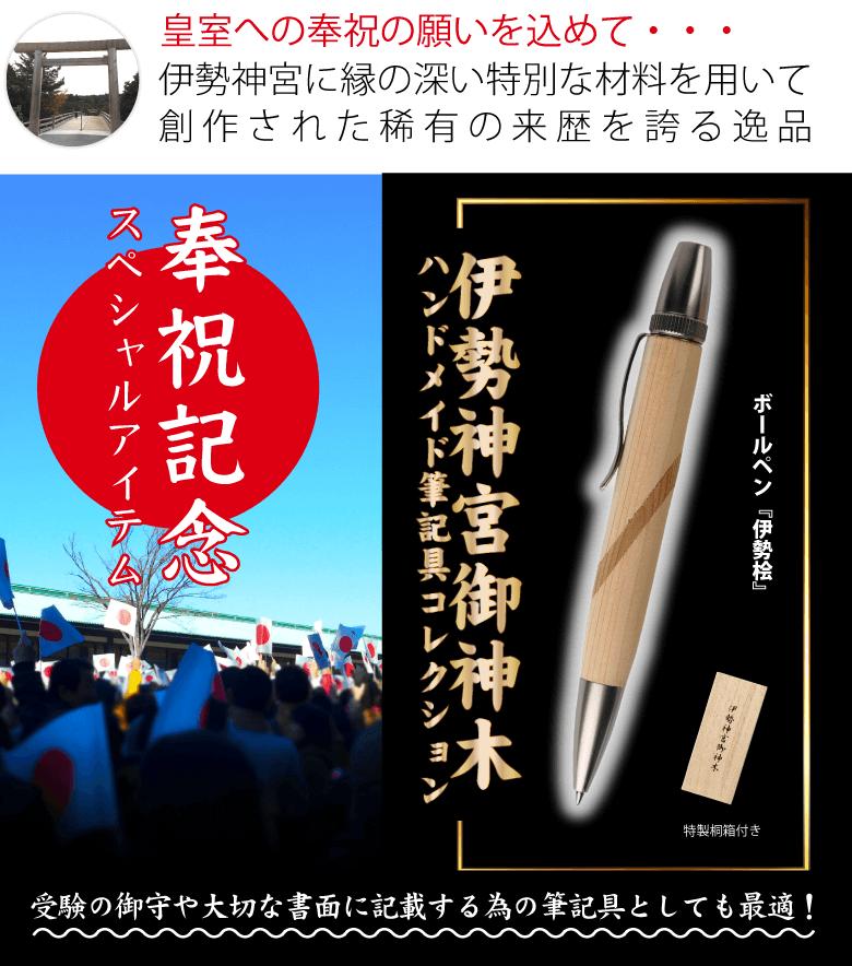開運アイテム | 伊勢神宮御神木ハンドメイドペン『伊勢桧』のご紹介