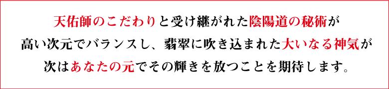 天運の魁(さきがけ)の説明〜