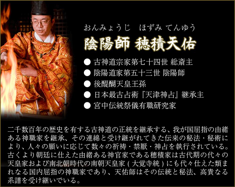 消災陰陽九字ペンダントの説明〜