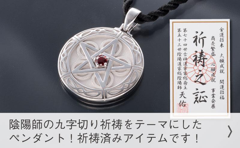【祈祷済み】九字切りペンダント