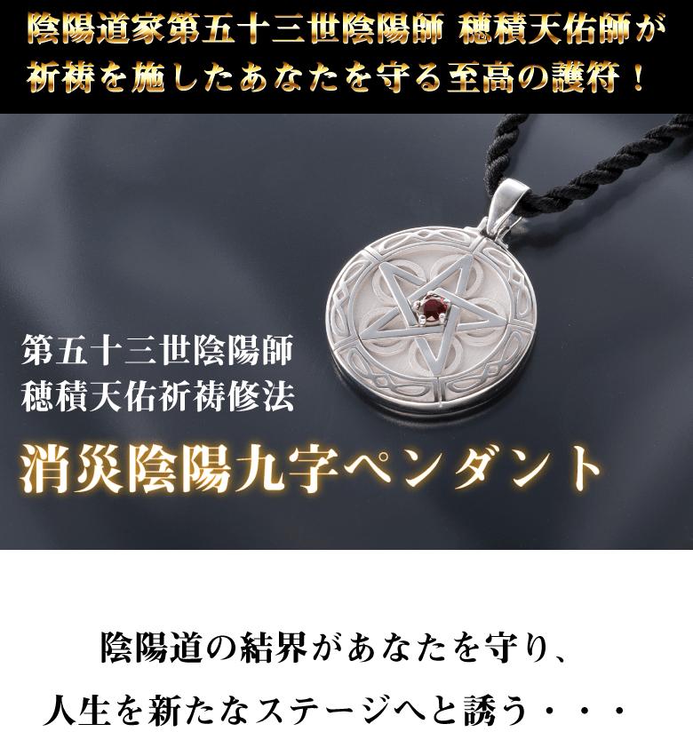 開運アイテム | 消災陰陽九字ペンダントのご紹介