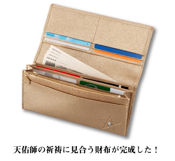 【陰陽師修法財布】吉祥招財天庫の説明〜