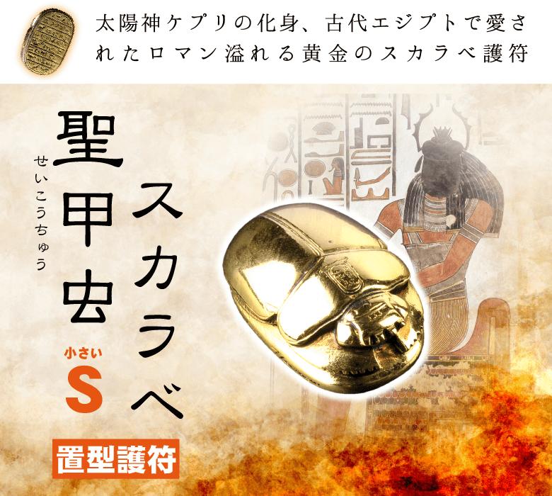 開運アイテム | 聖甲虫スカラベ Sのご紹介