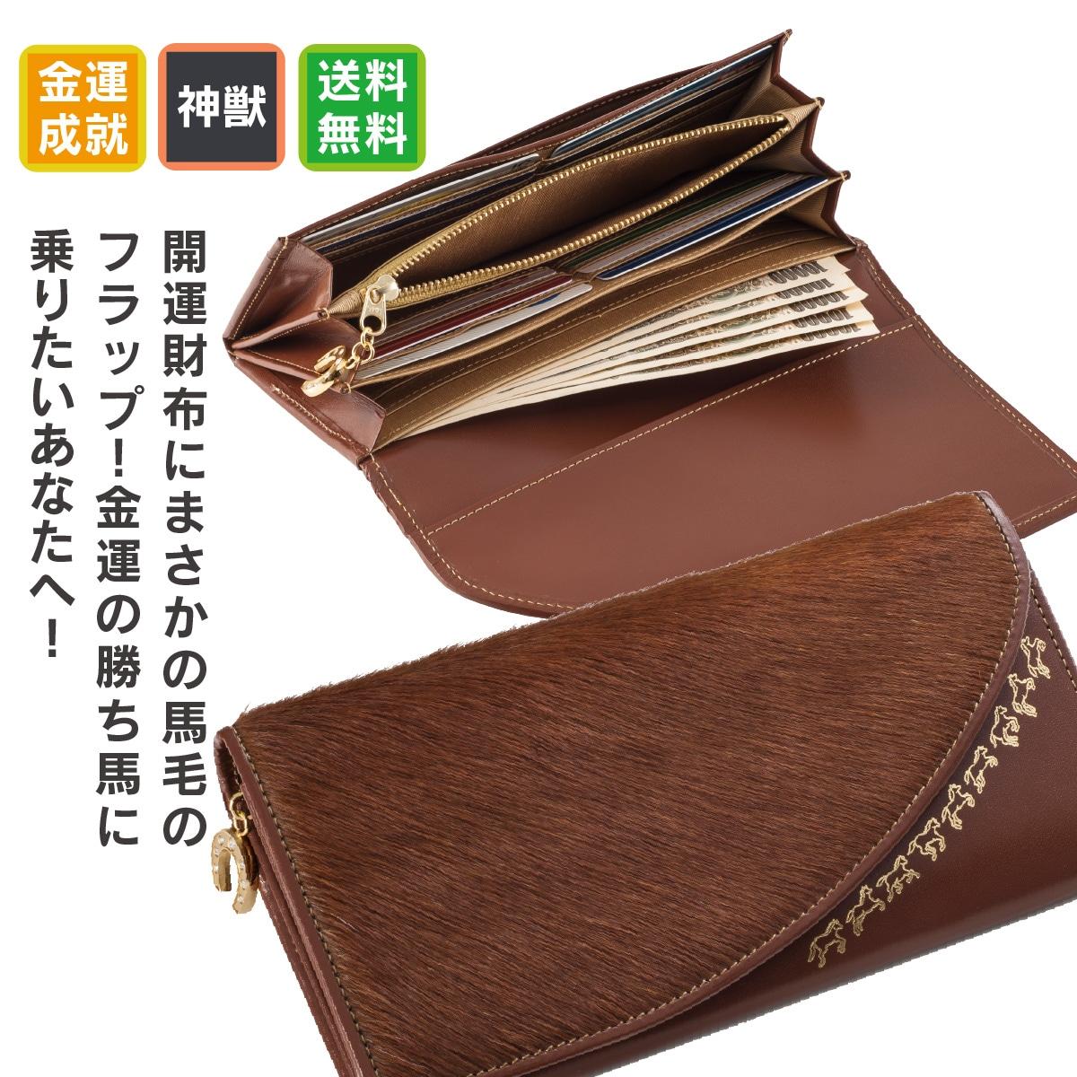 九頭馬の財布