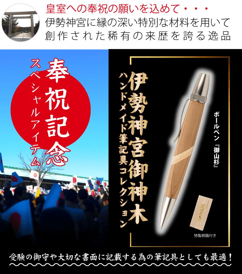 開運アイテム | 伊勢神宮御神木ハンドメイドペン『御山杉』のご紹介
