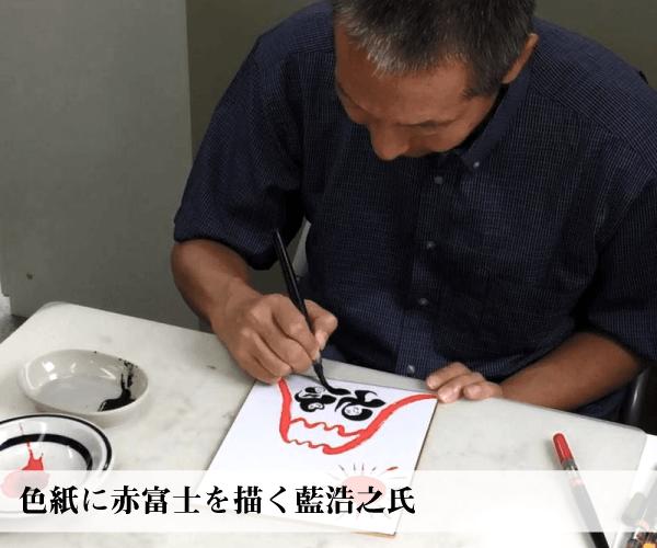 藍浩之の子宝赤富士の説明〜絵文字作家 藍浩