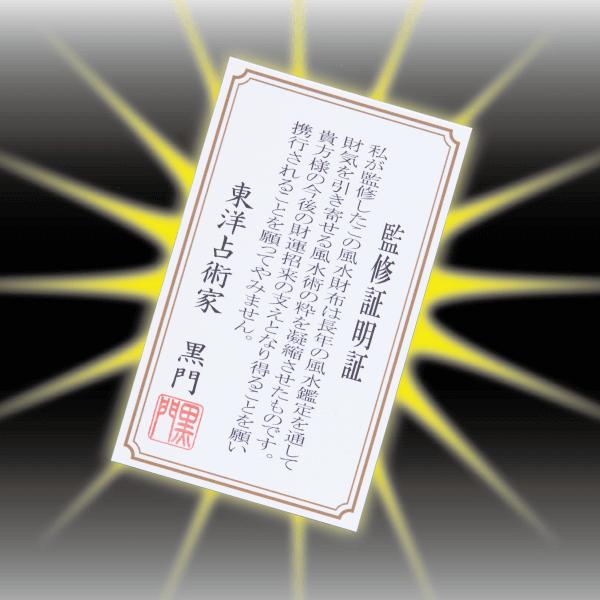 『幸せの風水財布』の説明〜開運要素が込めら
