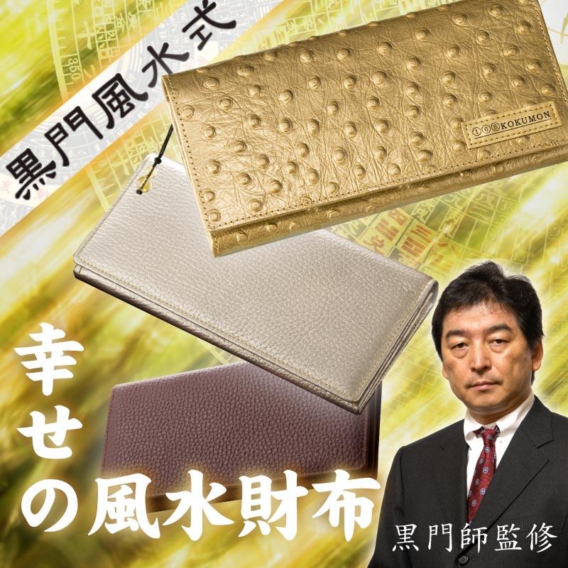 黒門の風水財布