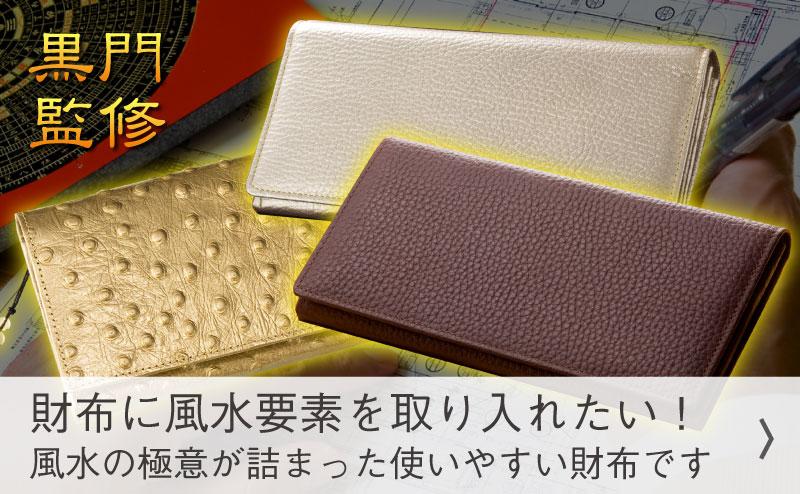 【黒門監修】幸せの風水財布