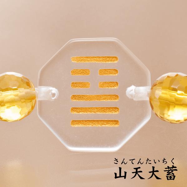 『幸せの黄金ブレスレット』の説明〜黒門は『幸せの黄