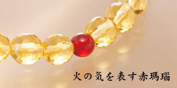 『幸せの黄金ブレスレット』の説明〜