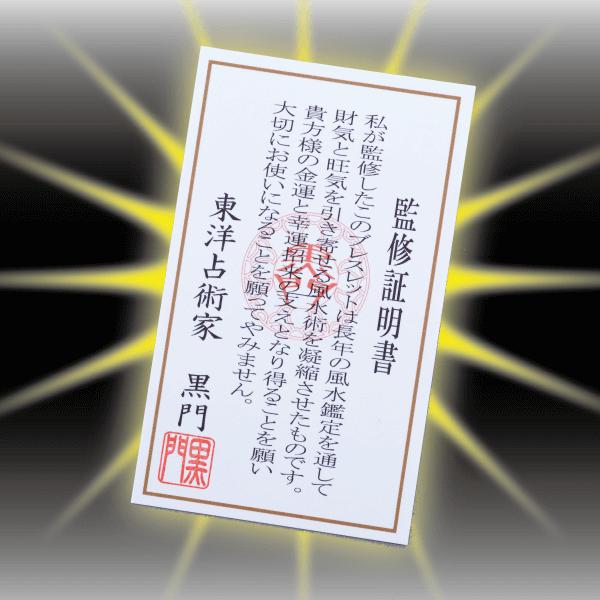 『幸せの黄金ブレスレット』の説明〜信頼の証として黒