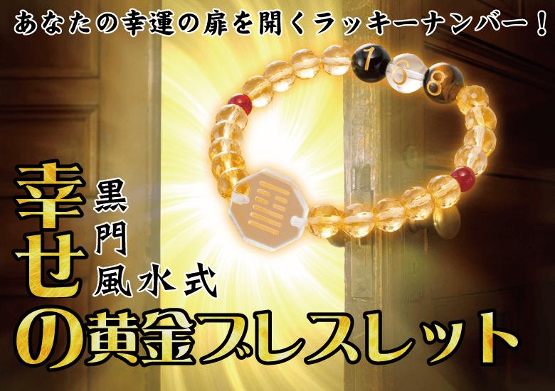 開運アイテム | 『幸せの黄金ブレスレット』のご紹介
