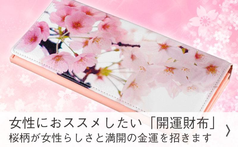 【女性に!】桜咲く春財布