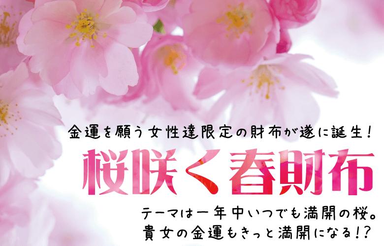 開運アイテム | 桜咲く春財布のご紹介