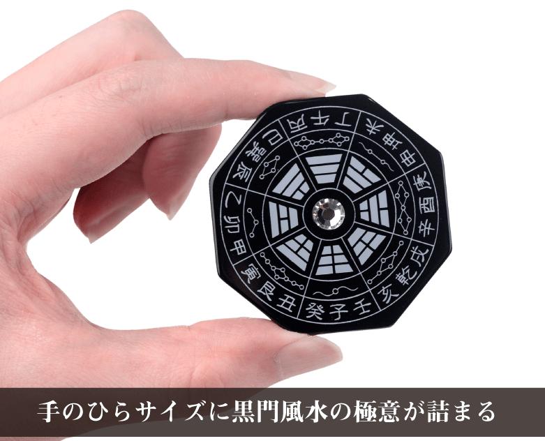 黒門風水八卦盤の説明〜画期的な手のひら