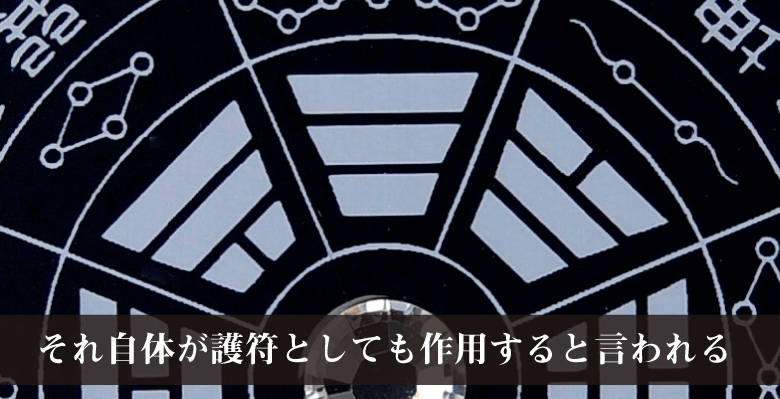 黒門風水八卦盤の説明〜