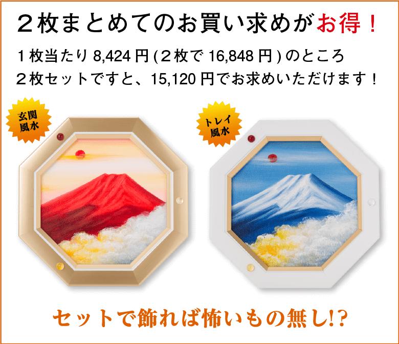 二大富士相応揃えの説明〜