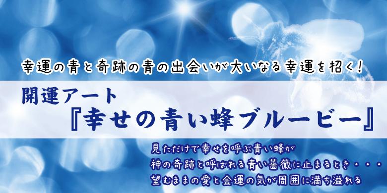 開運アイテム   『幸せの青い蜂ブルービー』のご紹介