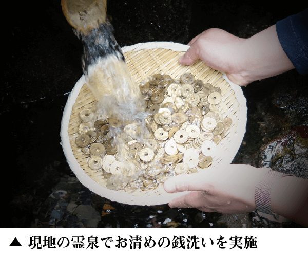 龍王辨財天御縁財布の説明〜