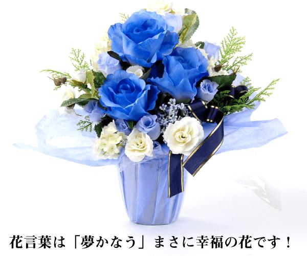 幸運の青いバラの説明〜「夢かなう」の花