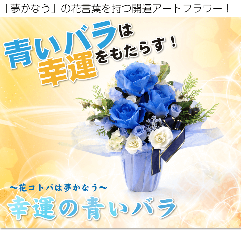 開運アイテム   幸運の青いバラのご紹介