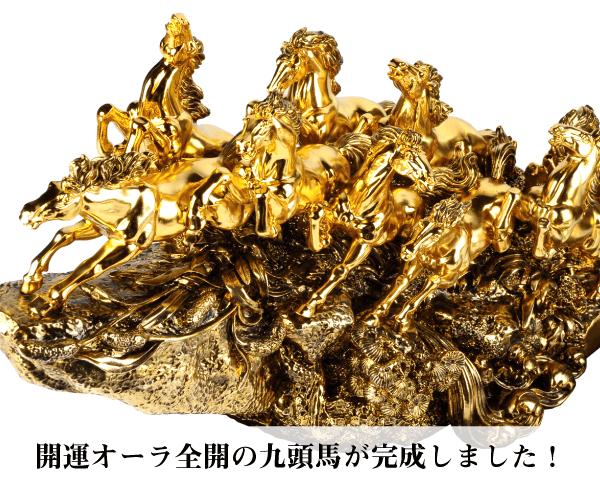 九大昇運『黄金九頭馬』の説明〜九つの運気を飛躍