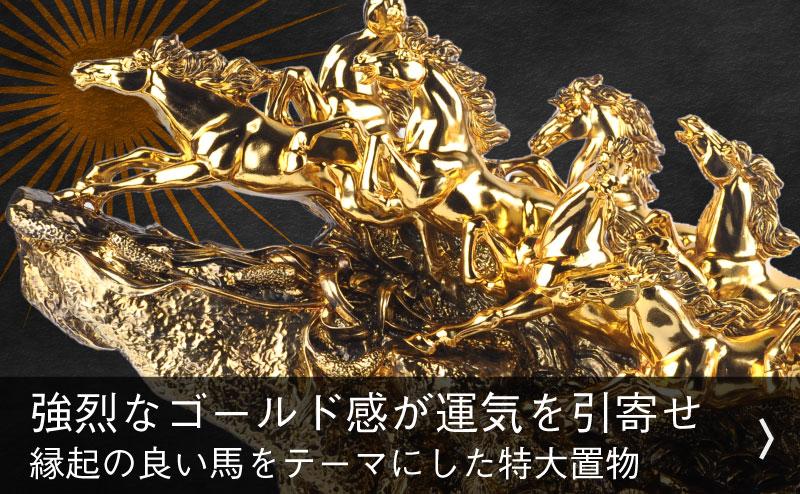 【金運満点置物】 黄金九頭馬