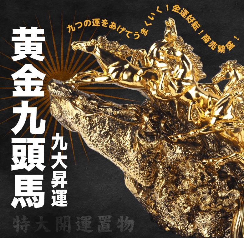 開運アイテム | 九大昇運『黄金九頭馬』のご紹介