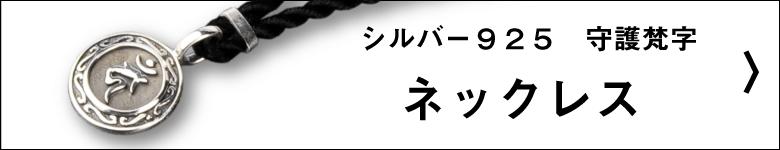 「守護梵字ブレスレット」の説明〜http://t