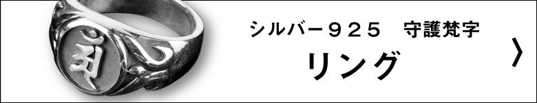 「守護梵字ネックレス」の説明〜http://t