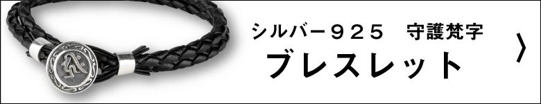 「守護梵字リング」の説明〜http://t