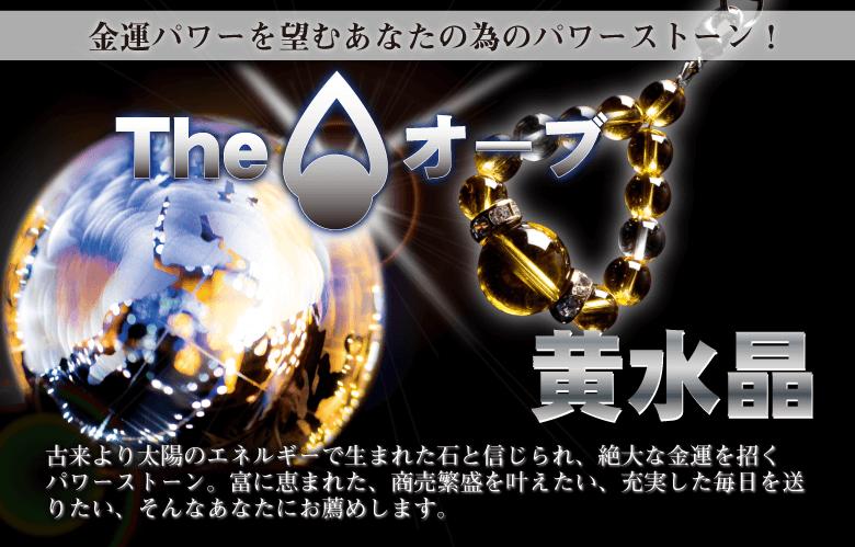 開運アイテム | The○オーブ〔黄水晶〕のご紹介