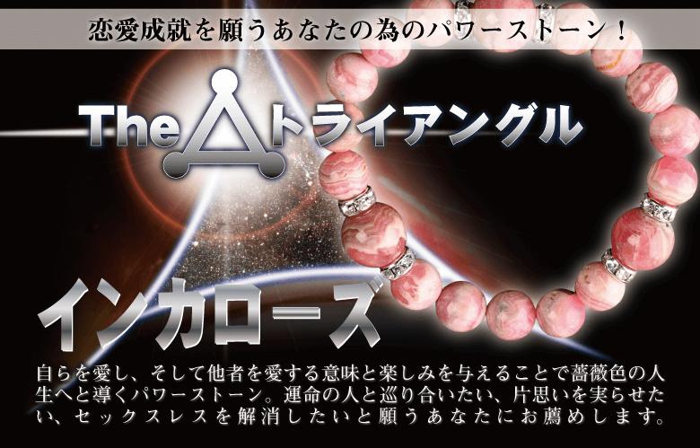 開運アイテム | The△トライアングル〔インカローズ〕のご紹介