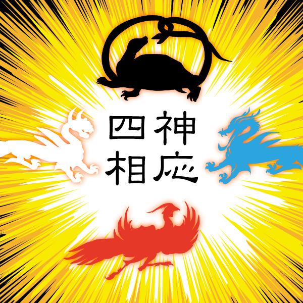 四神相応守護ブレスレット〜ゴールド〜の説明〜四神相応・・・本