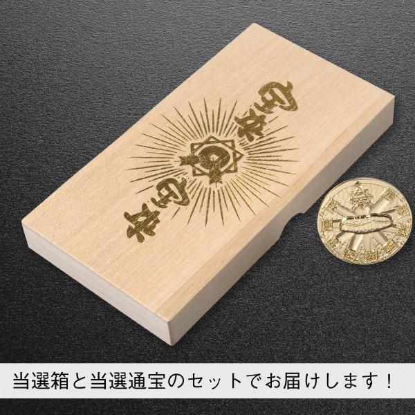 宝来宝来当銭箱の説明〜宝来宝来神社の公