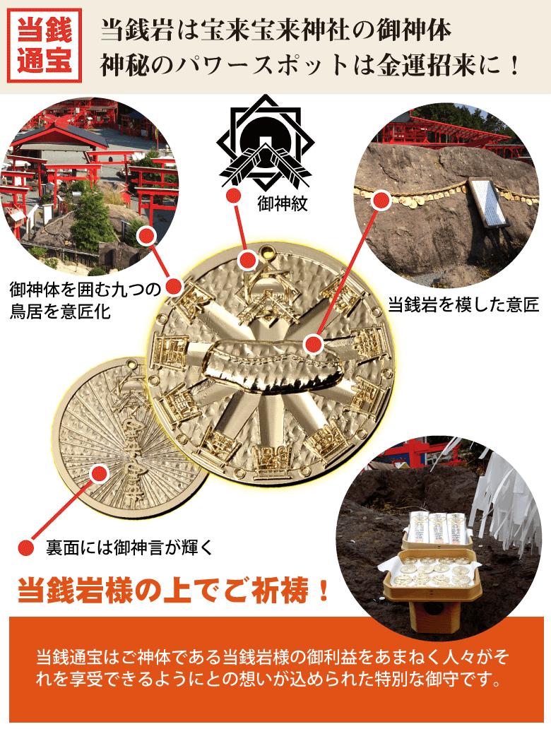 宝来宝来当銭箱の説明〜