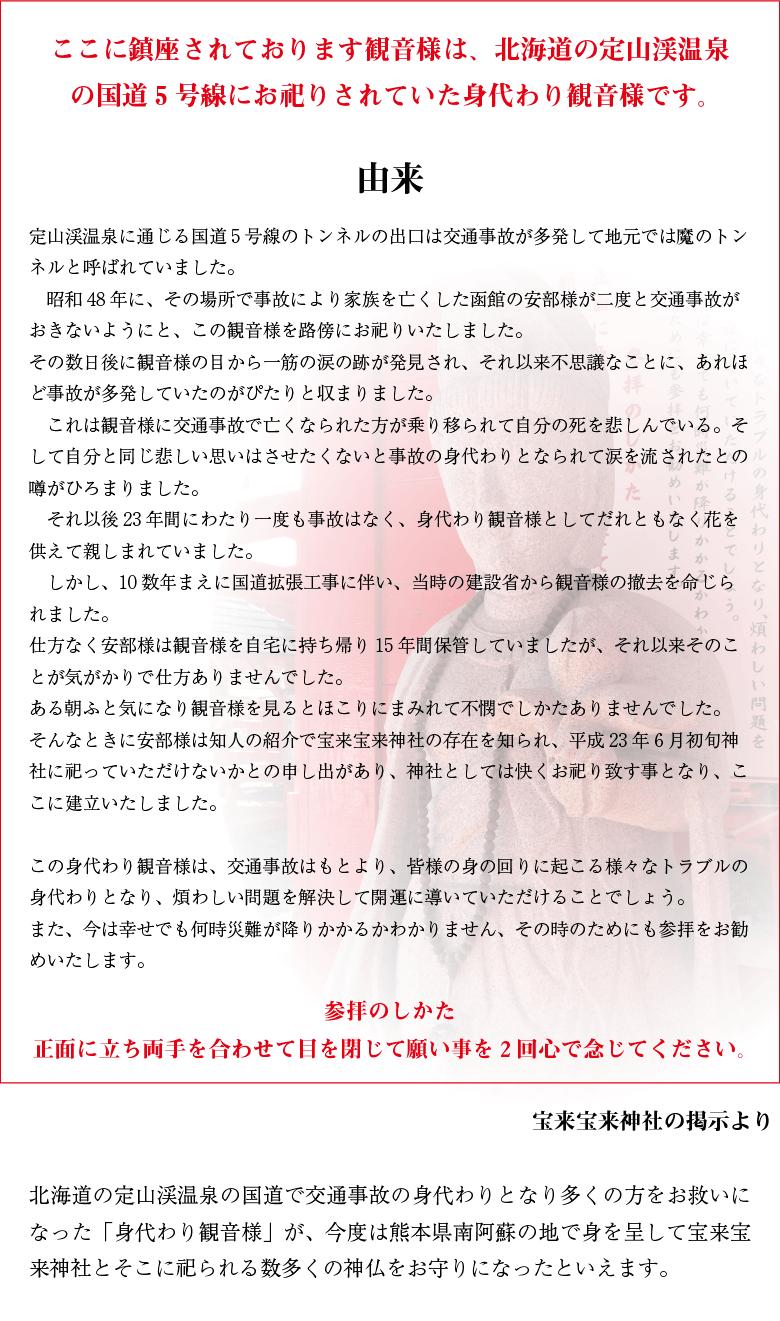 宝来宝来 身代わり観音様ペンダントの説明〜
