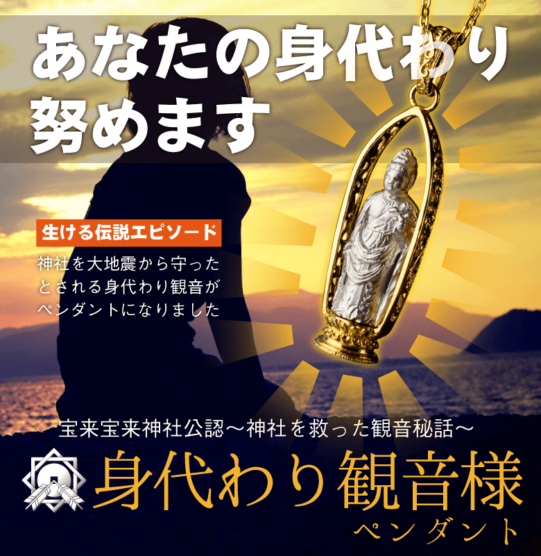 開運アイテム | 宝来宝来 身代わり観音様ペンダントのご紹介