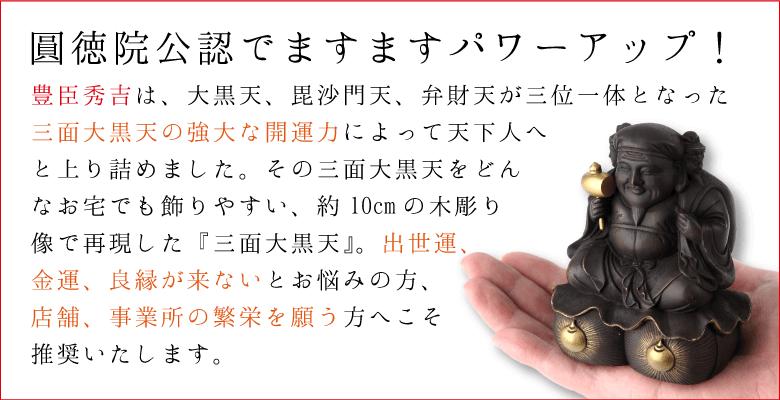 豊臣秀吉の三面大黒天の説明〜