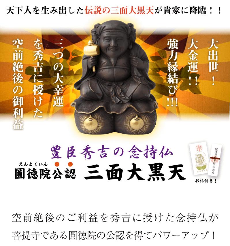 開運アイテム | 豊臣秀吉の三面大黒天のご紹介