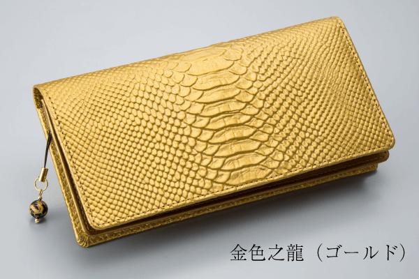 昇運撥財財布『金色之龍』と『白銀之龍』の説明〜昇龍が手に持つ如