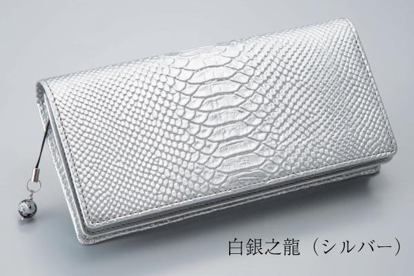 昇運撥財財布『金色之龍』と『白銀之龍』の説明〜