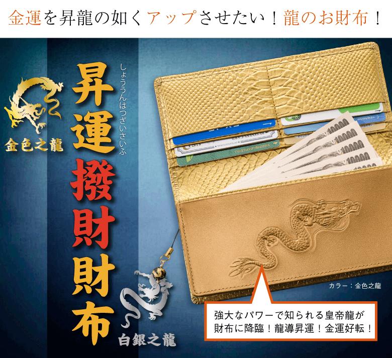 開運アイテム | 昇運撥財財布『金色之龍』と『白銀之龍』のご紹介