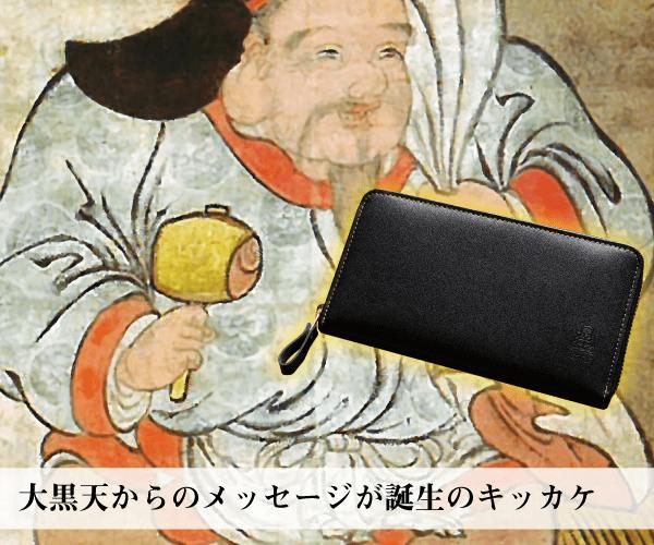 創宙 大黒天富貴招来懐中符の説明〜降神師 創宙プロ